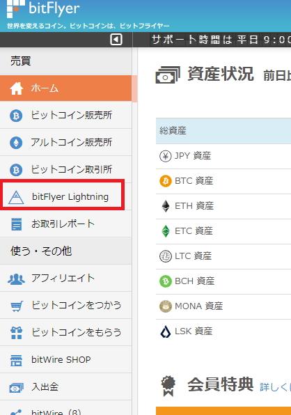 画面左にある「bitFlyer Lightning」をクリック