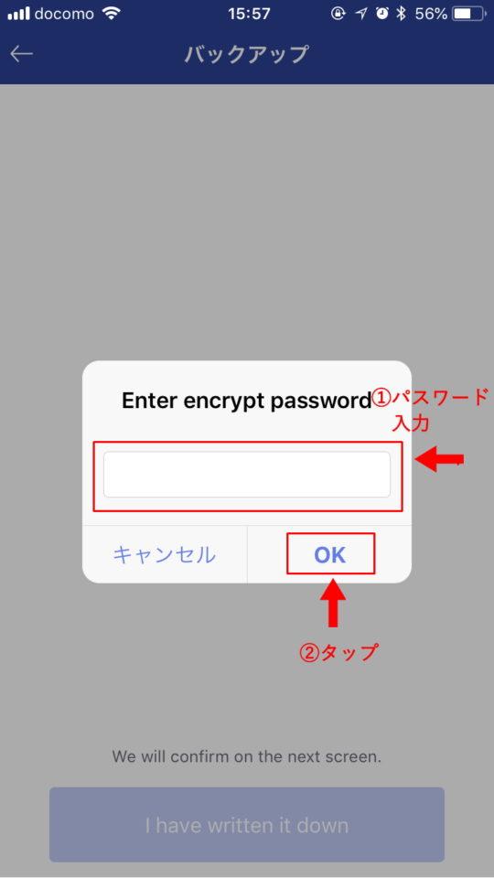 パスワードを入力し、「OK」をタップ