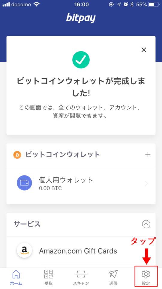 bitpayアプリを日本語表示するため、右下にある設定ボタンをタップ
