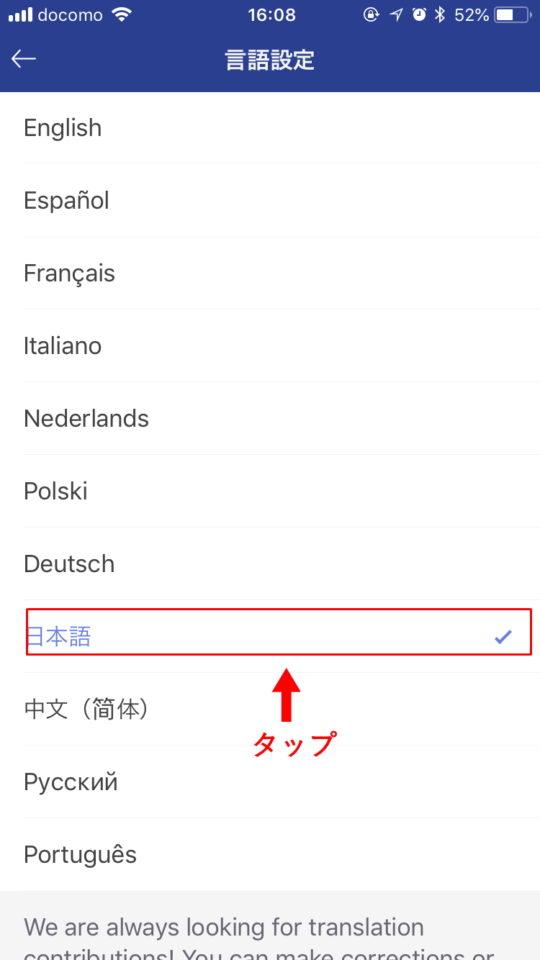 言語設定ページで「日本語」という表示を探しチェックを入れれば、日本語設定の完了
