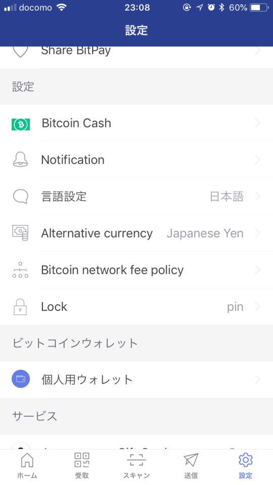 表示通貨を日本円に変更