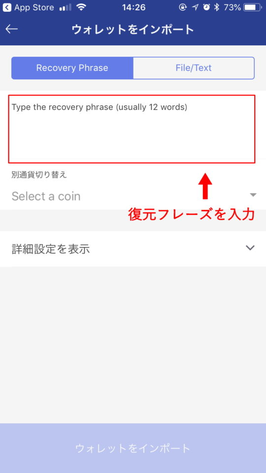 「Type the recovery phrase(usually 12 words)」の箇所に復元フレーズである12個の単語を入力
