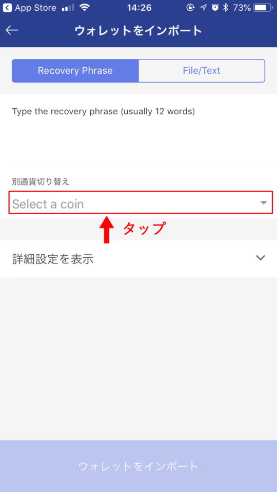 「Select a coin」をタップ
