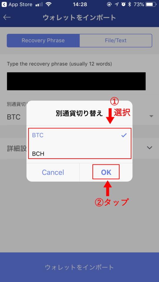 「BTC」か「BCH」を選び「OK」をタップ