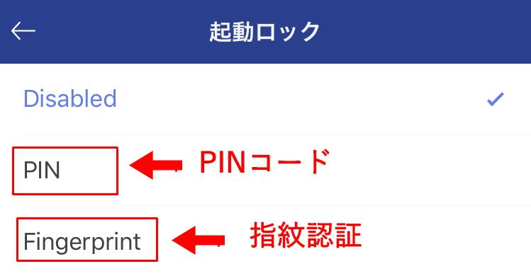 PINコードを設定する場合は、「PIN」を、指紋認証にする場合は「Fingerprint」をタップ