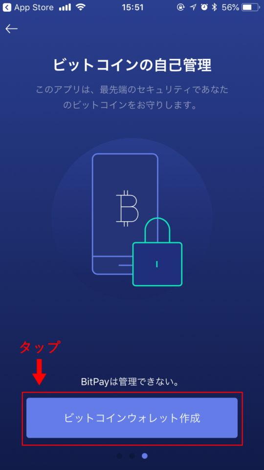 「ビットコインウォレット作成」という青のボタンをタップ
