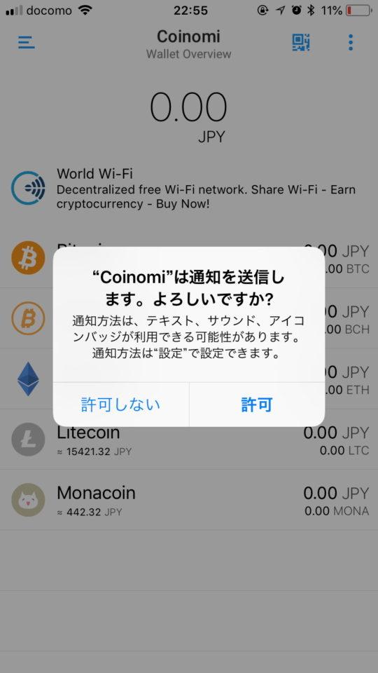 coinomiで通知の可否を選択