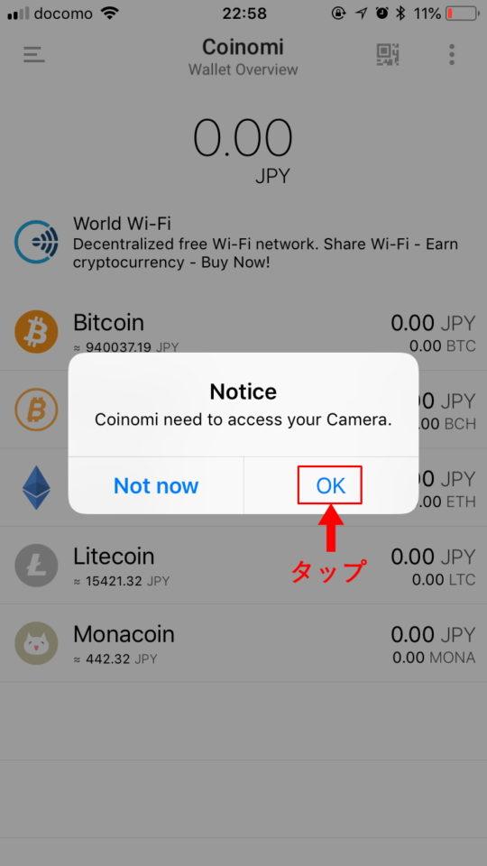 coinomiでカメラへのアクセスを許可する