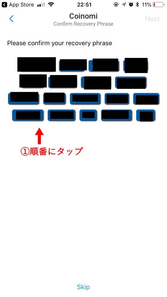 メモした順にcoinomiで18個の復元フレーズを選択