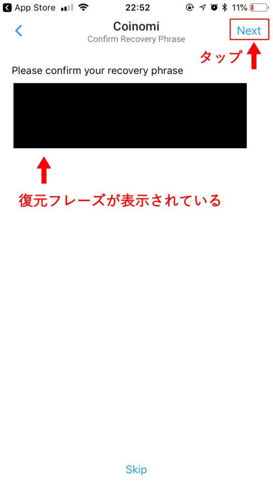 coinomiで右上のNextを選択