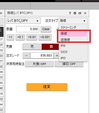 指値注文や逆指値注文を入れる時は、注文タイプの「指値」もしくは「逆指値」を選択