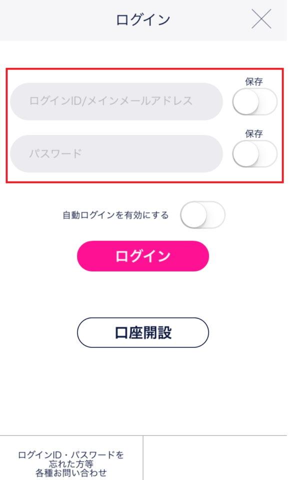DMMビットコインのマイページにログイン