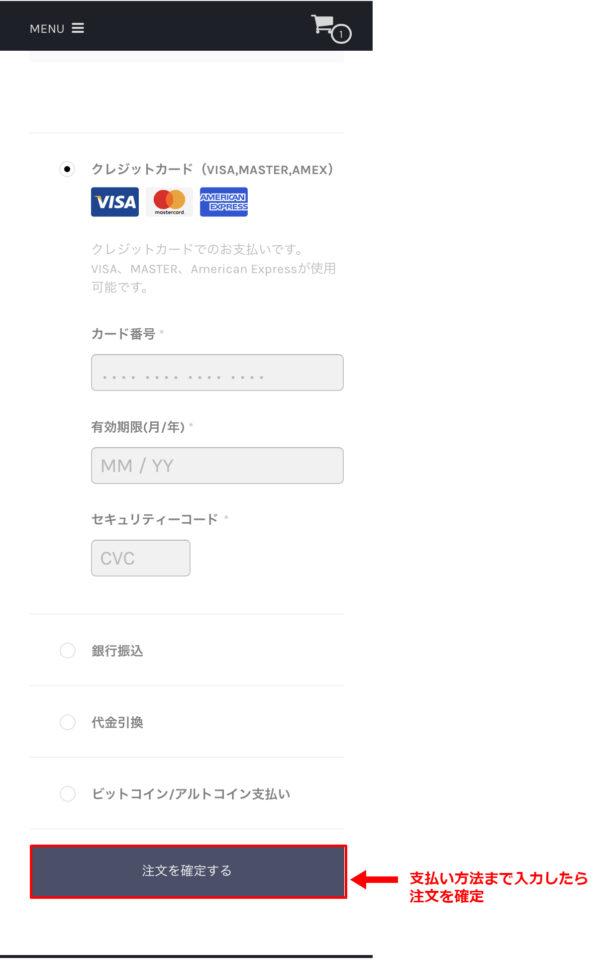 株式会社Earth Shipの支払い情報入力画面