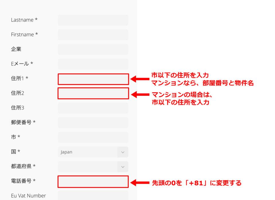 Ledger社の購入者情報入力画面