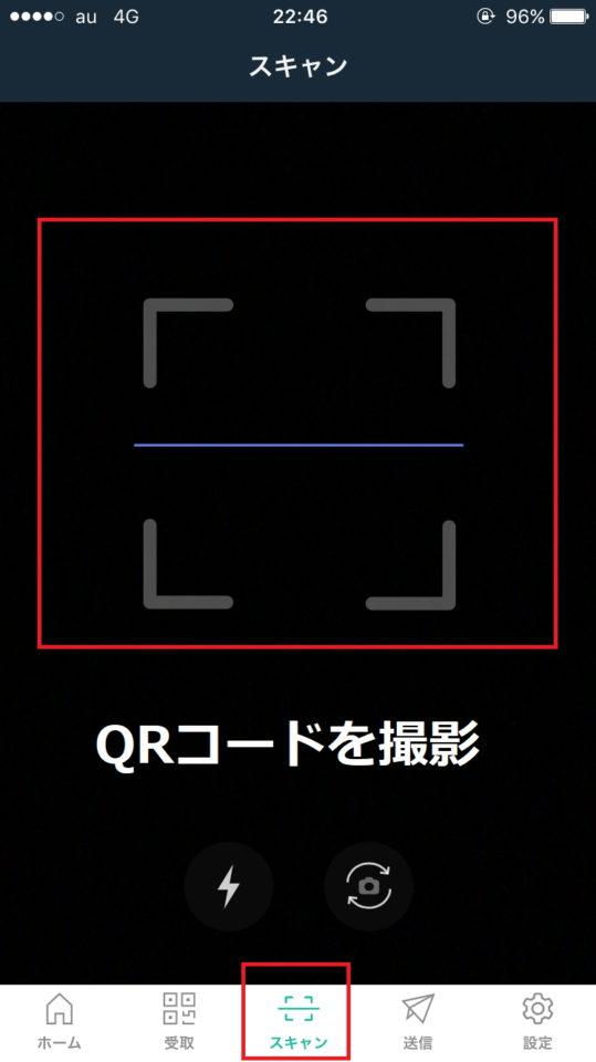 ペーパーウォレットに印刷されているQRコードをスキャンする