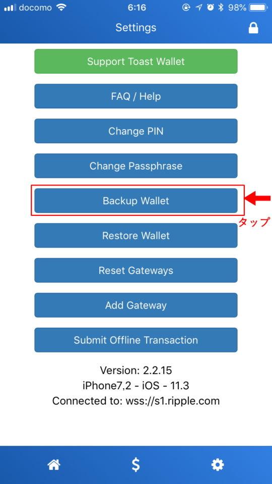 「Backup Wallet」ボタンをタップ