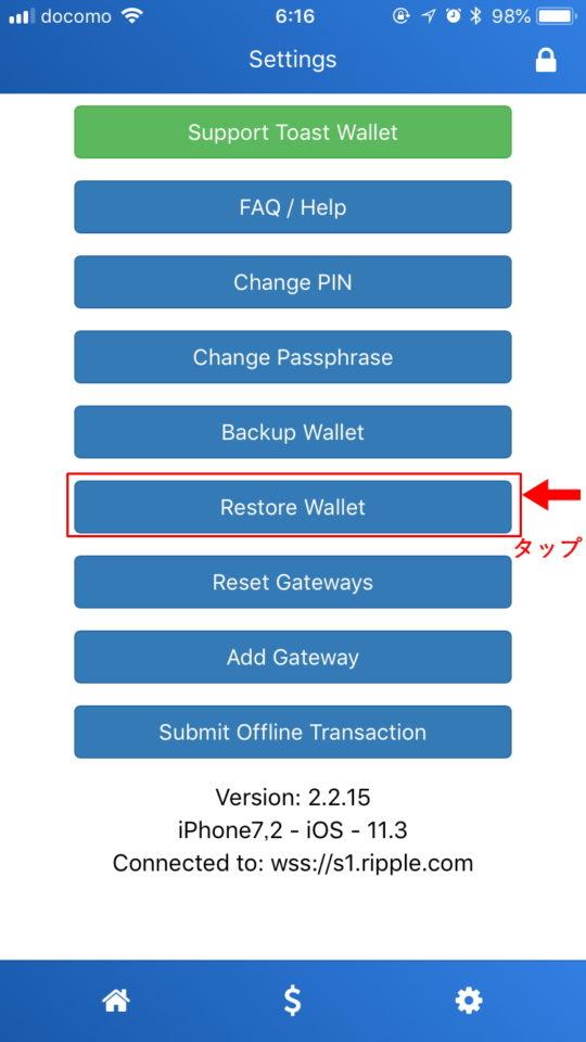 トーストウォレットの「Setting」画面で「Restore Wallet」ボタンをタップ