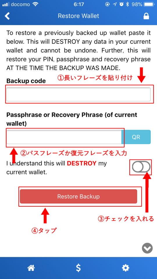 「Backup Code」にはコピーして保管しておいた長いフレーズを貼り付けし、「Passphrase or Recovery Phrase」の欄にはパスフレーズか復元フレーズを入力