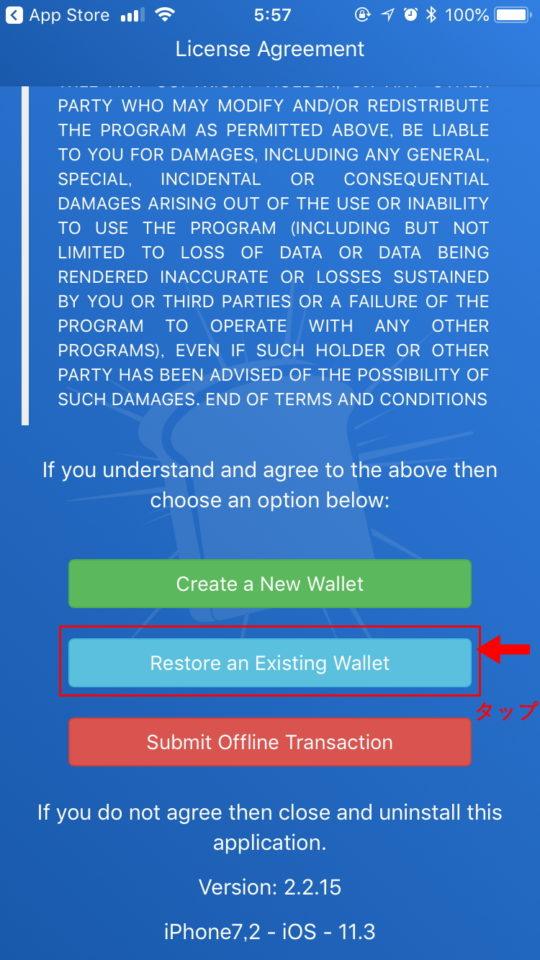トーストウォレットをダウンロードし開いた直後の場面で「Restore an Existing Wallet」という青のボタンをタップ