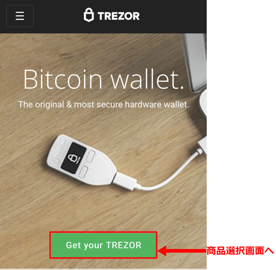 TREZORのトップ画面