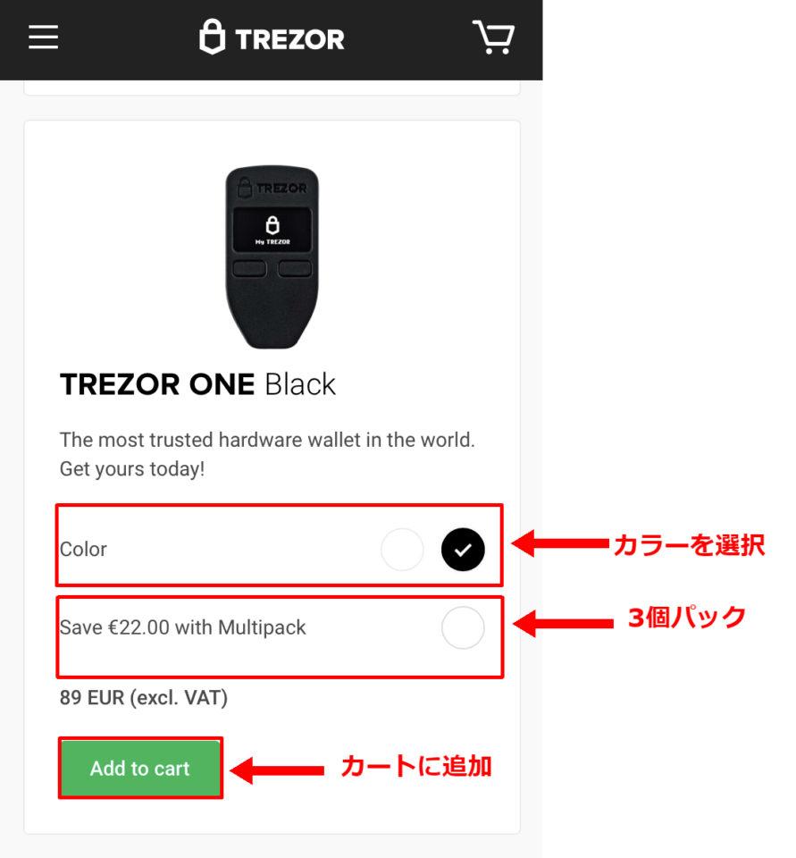 TREZORの商品選択画面