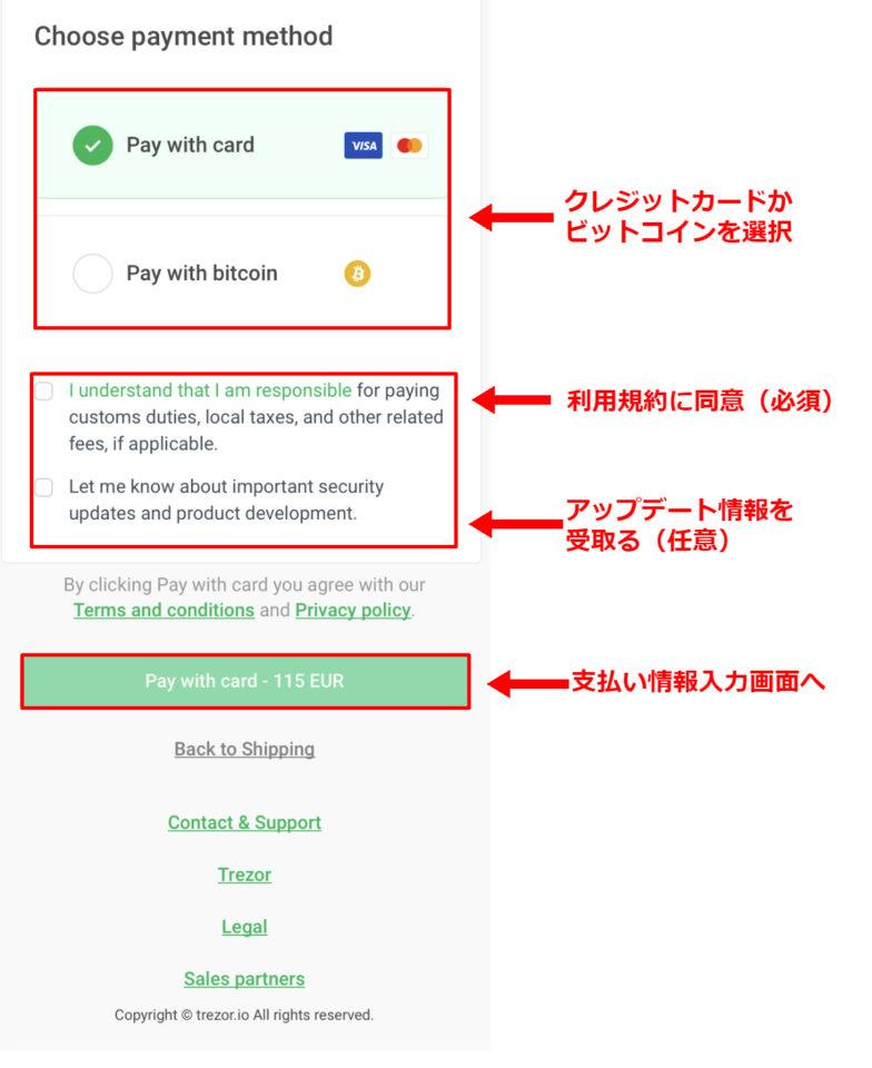 TREZORの支払い方法選択画面