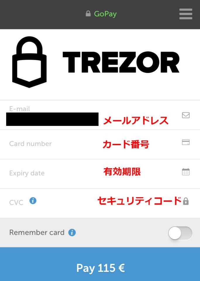 TREZORの決済情報入力画面