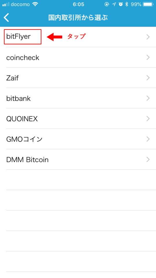 クリプトフォリオの保有コイン追加画面でbitFlyerをタップ