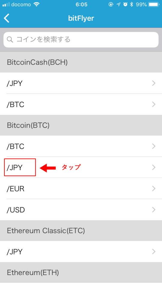 クリプトフォリオの保有コイン追加でBitcoin(BTC)」の「/JPY」を選択