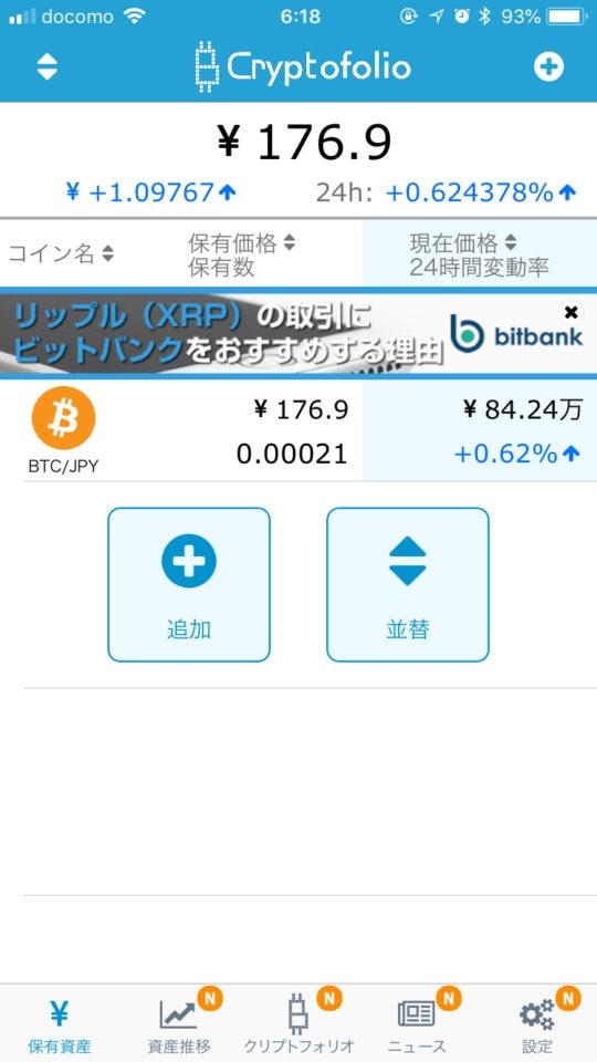 クリプトフォリオの保有コイン追加確認画面