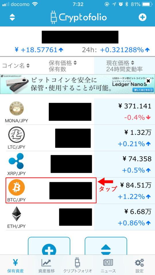 クリプトフォリオでビットコインを追加する