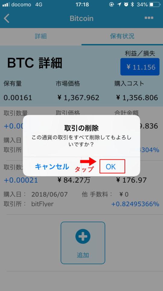 クリプトフォリオの保有コイン削除で取引の削除のOKをタップ