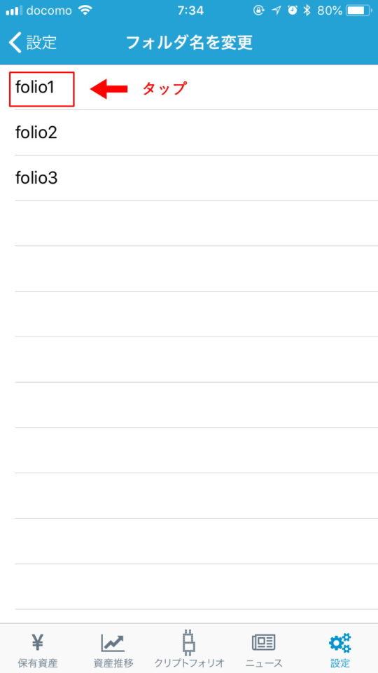 クリプトフォリオのフォルダ名変更画面でフォルダ名をタップ