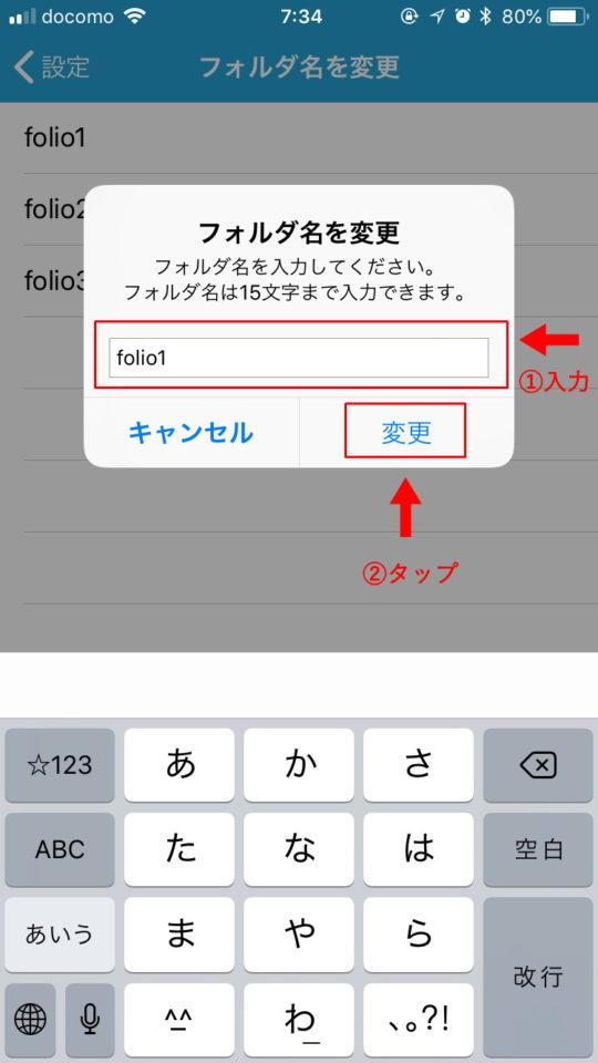 クリプトフォリオのフォルダ名設定画面でフォルダ名を変更