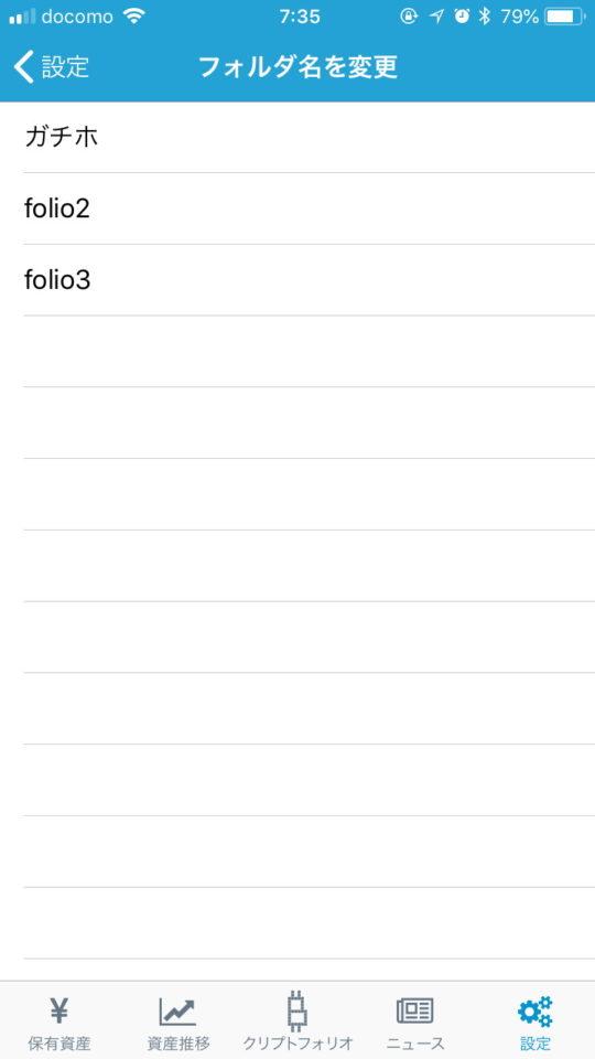 クリプトフォリオでフォルダ名を変更した画面