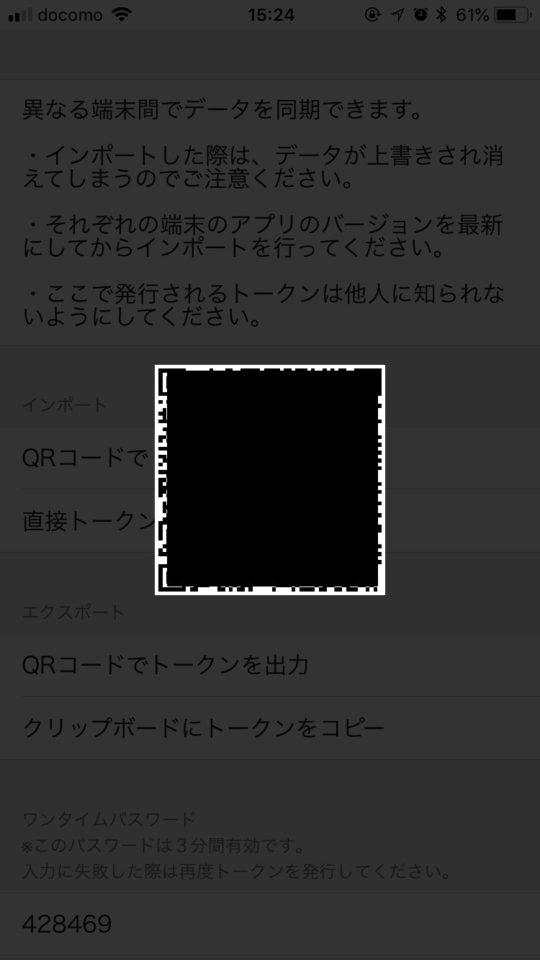 クリプトフォリオのデータエクスポートでQRコードを読み取る