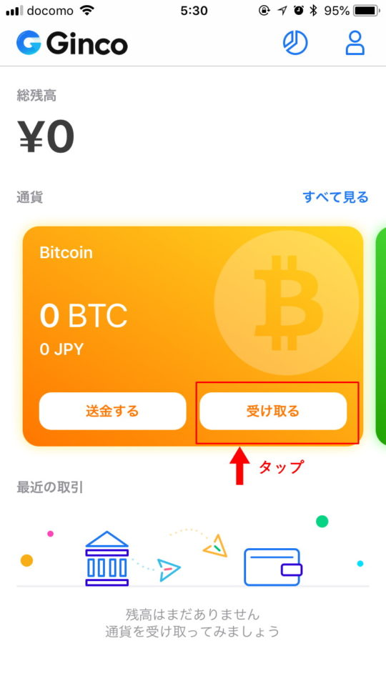 Gincoにビットコインを入金する