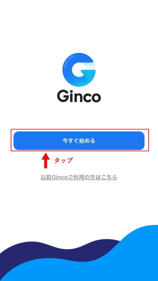 Gincoで「今すぐ始める」をタップする