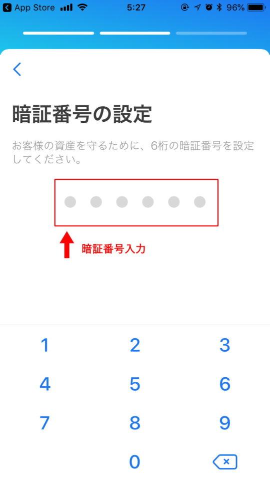 Gincoで暗証番号を入力する