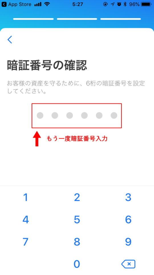 Gincoで暗証番号を確認する
